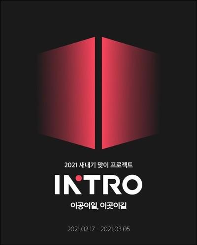 한국외대  총학생회가 새내기 맞이 프로젝트 '인트로 이공이일,이곳이길'를 진행한다. (사진=한국외대 제공)