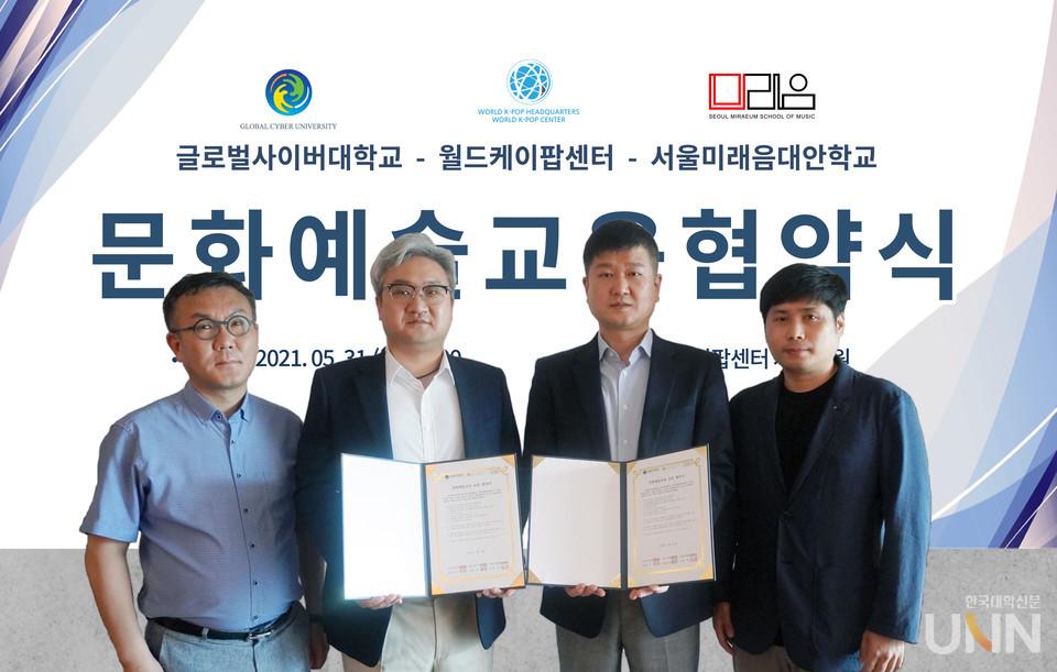 글로벌사이버대는 지난달 31일 월드케이팝센터, 서울미래음대안학교와 함께 K-문화 선도 문화예술 전문인력 양성을 위한 MOU를 체결했다. (사진제공=글로벌사이버대)