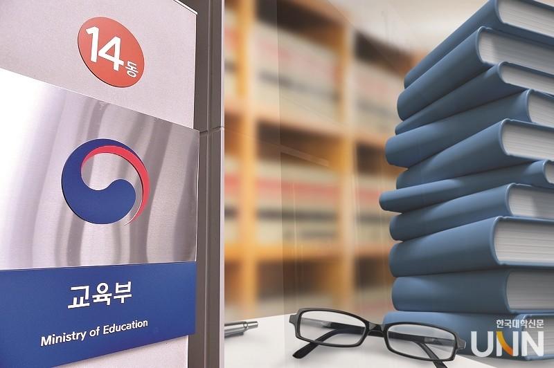 (사진= 한국대학신문 DB)